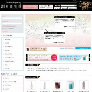 新価想創ショッピングサイトTOP