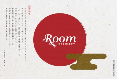 Room年賀状2012